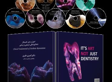 اصول و مبانی کلینیکال دندانپزشکی ترمیمی و زیبایی