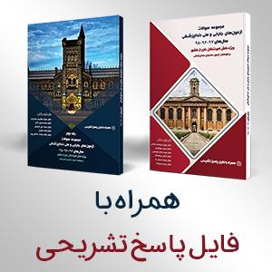 کتاب مجموعه سوالات آزمون های جایابی و ملی دندانپزشکی سال های ۹۷-۹۶-۹۵ ( ۲ جلد ) همراه با فایل پاسخ تشریحی