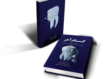 کتاب گام آخر (مجموعه سوالات آزمون دستیاری دندانپزشکی۹۶-۹۵-۹۴) همراه با پاسخ تشریحی
