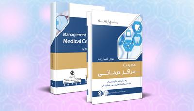 مدیریت مراکز درمانی