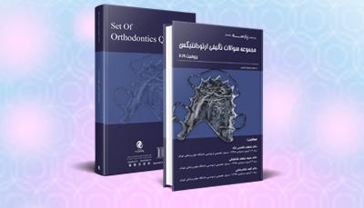 مجموعه سوالات تالیفی ارتودانتیکس به همراه سوالات دستیاری و پاسخ تشریحی
