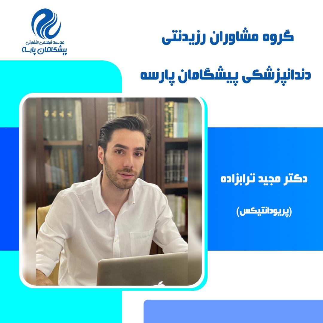 مجید ترابزاده