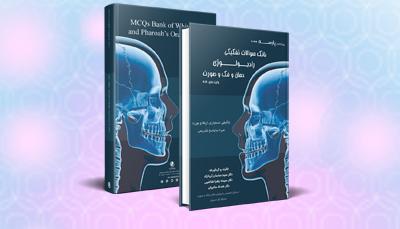 کتاب تست رادیولوژی